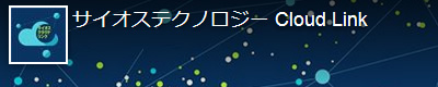 サイオステクノロジー Cloud Link