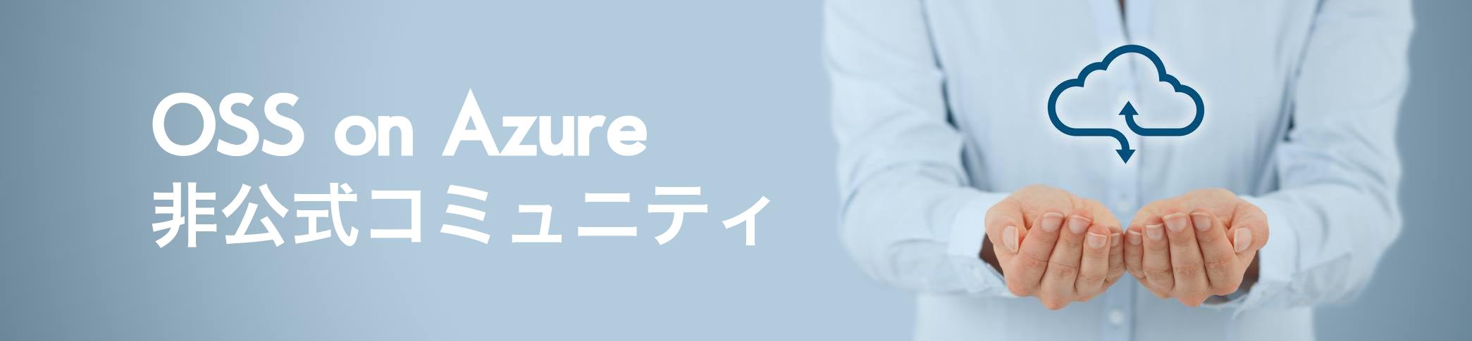 OSS on Azure非公式コミュニティ
