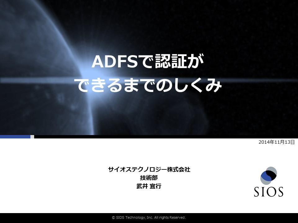 ADFSで認証ができるまでのしくみ