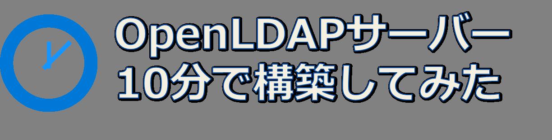 ansible-ldap
