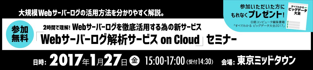 20170125_banner