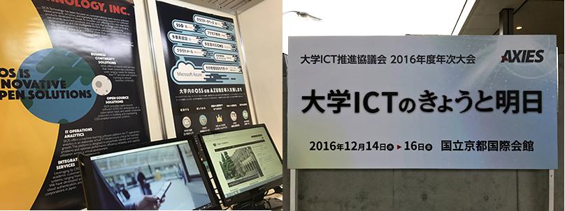 大学ICT推進協議会(AXIES)2016年度 年次大会