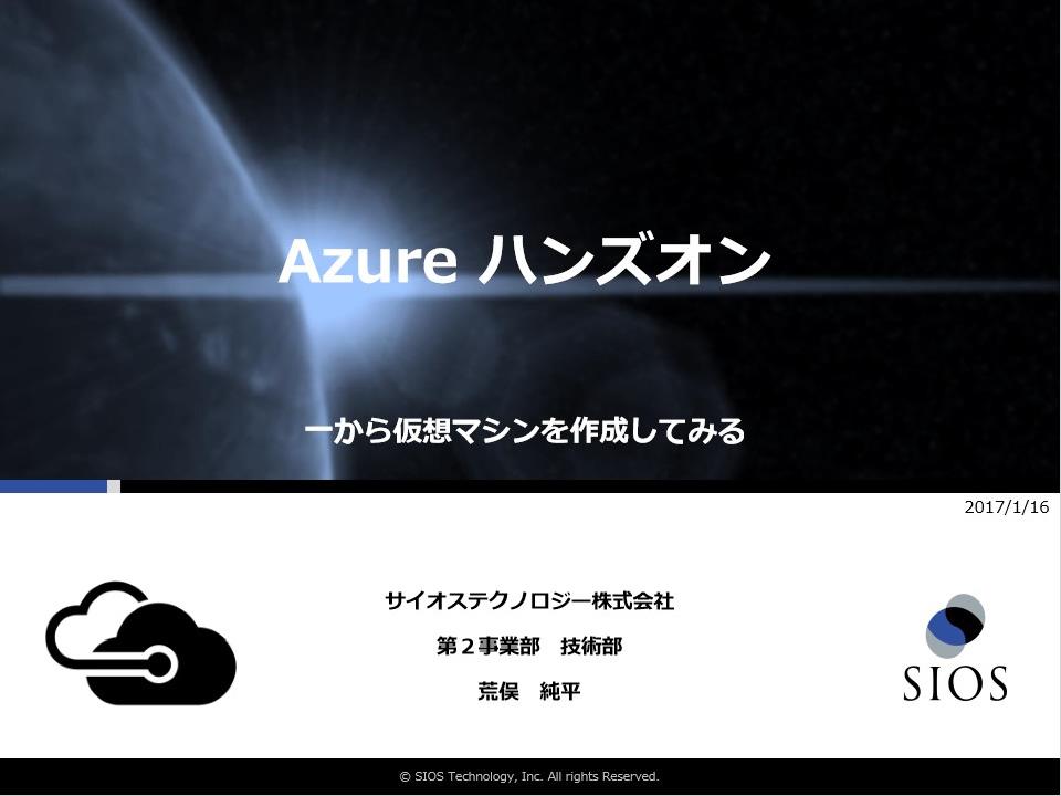 Azureハンズオン 一から仮想マシンを作成してみる