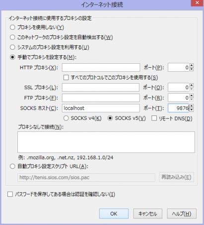 Firefox SOKCSプロキシ設定