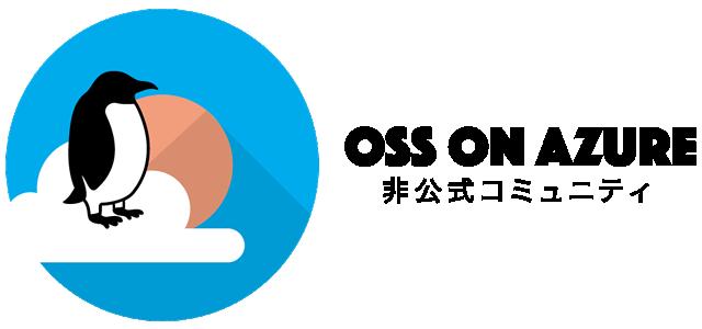 OSS on Azure 非公式コミュニティロゴ
