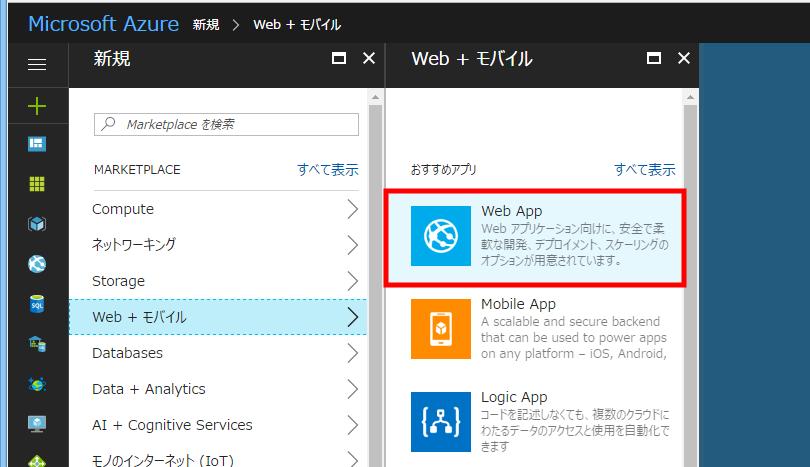 05_01_Azure Webアプリ作成