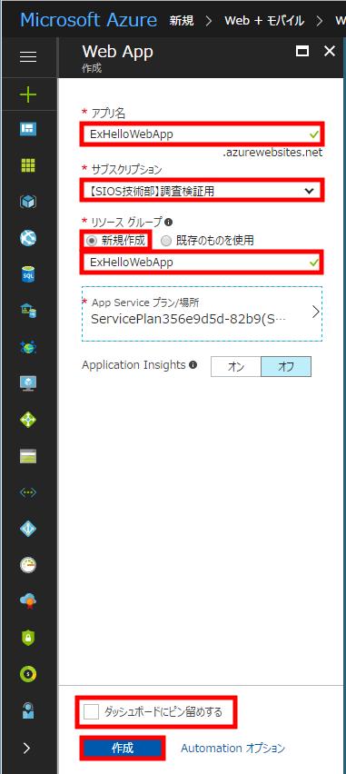 05_02_Azure Webアプリ作成
