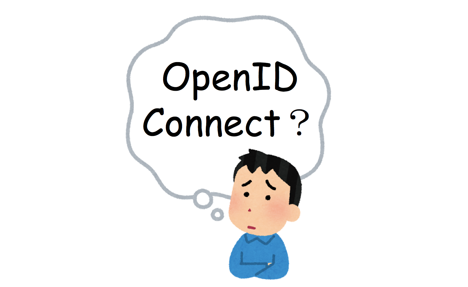 多分わかりやすいOpenID Connect