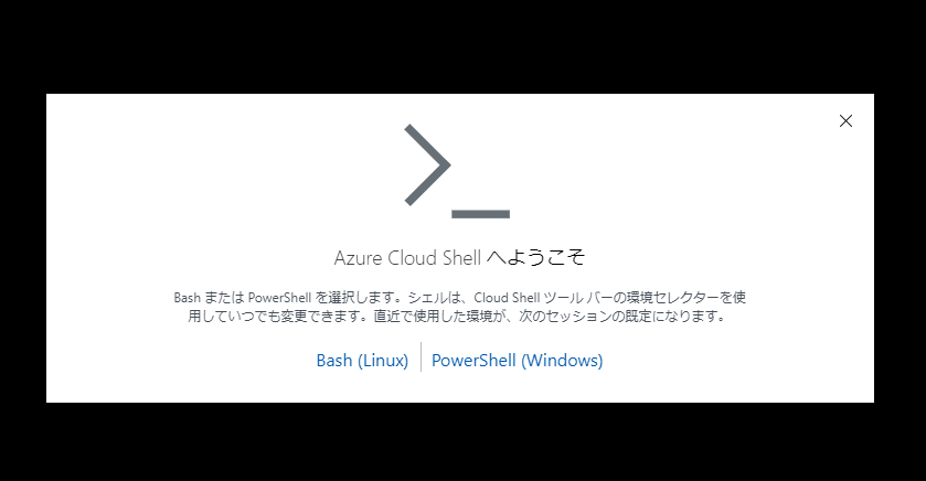 AzureCloudShell_START_02