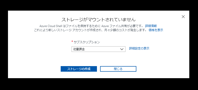AzureCloudShell_START_03