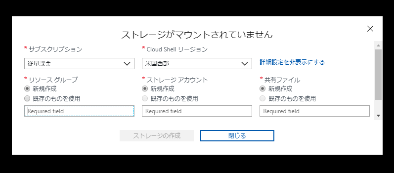 AzureCloudShell_START_04