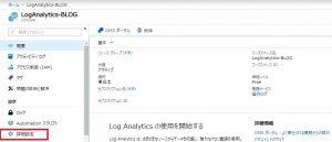 LogAnalytics_Linux1