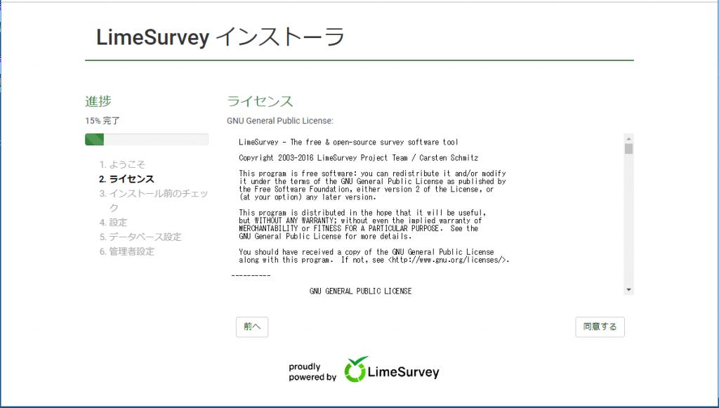 LimeSurvey2