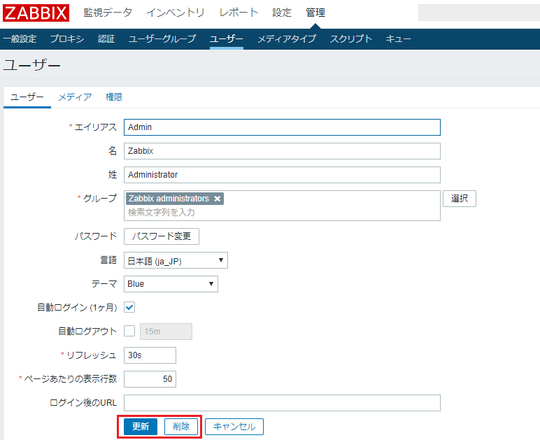 setting_user3