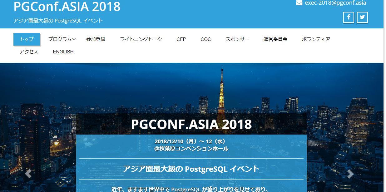 pgcons.asia.アイキャッチ