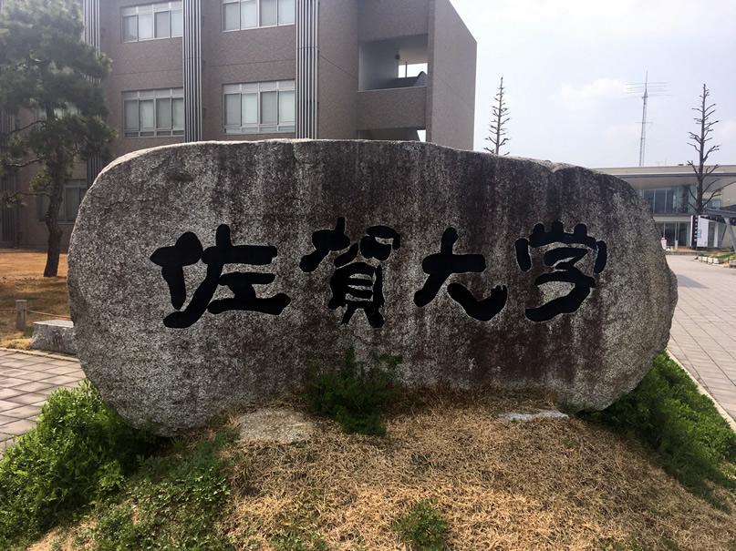 saga_daigaku