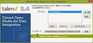 Talend Open Studio Setup 2