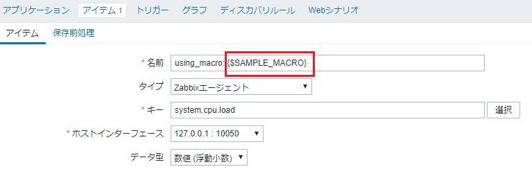 6_use_user_macro