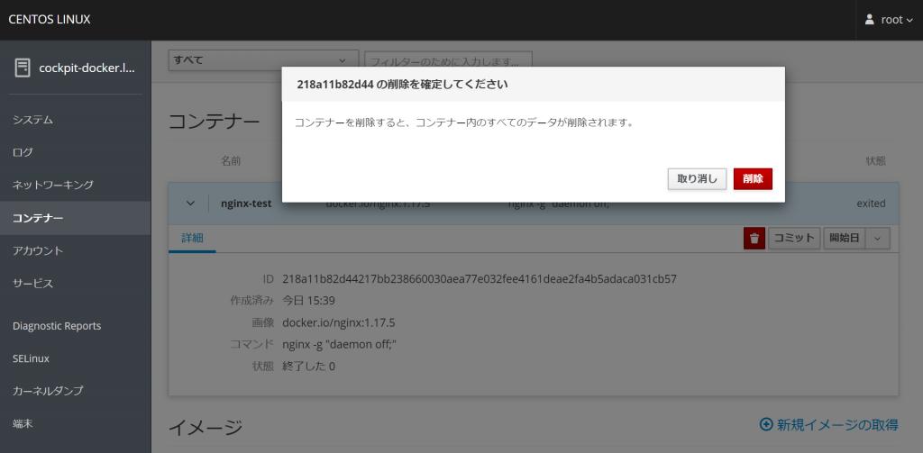 022_container_delete_2