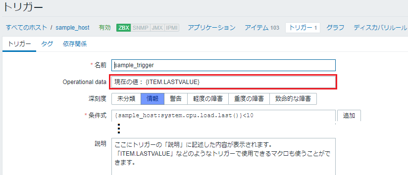 10_setting_trigger_opdata