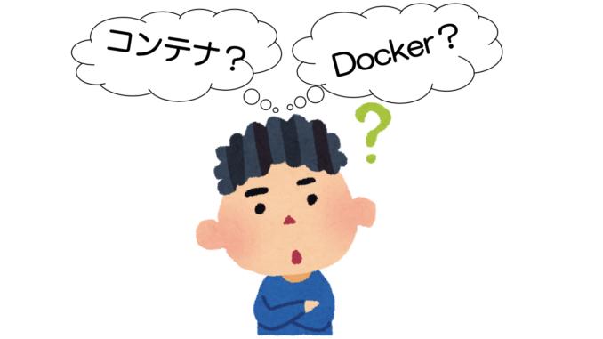 コンテナ・Docker