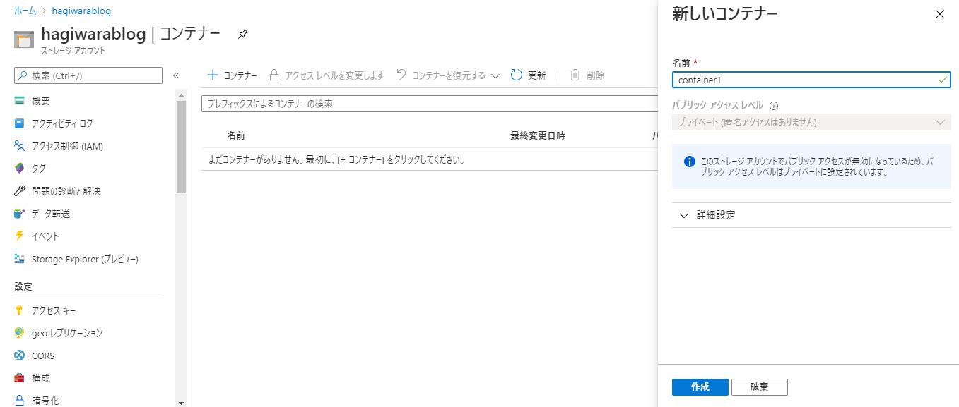 コンテナ作成画面