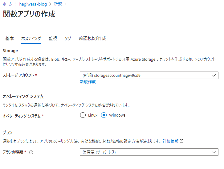 Azure Functions作成画面2