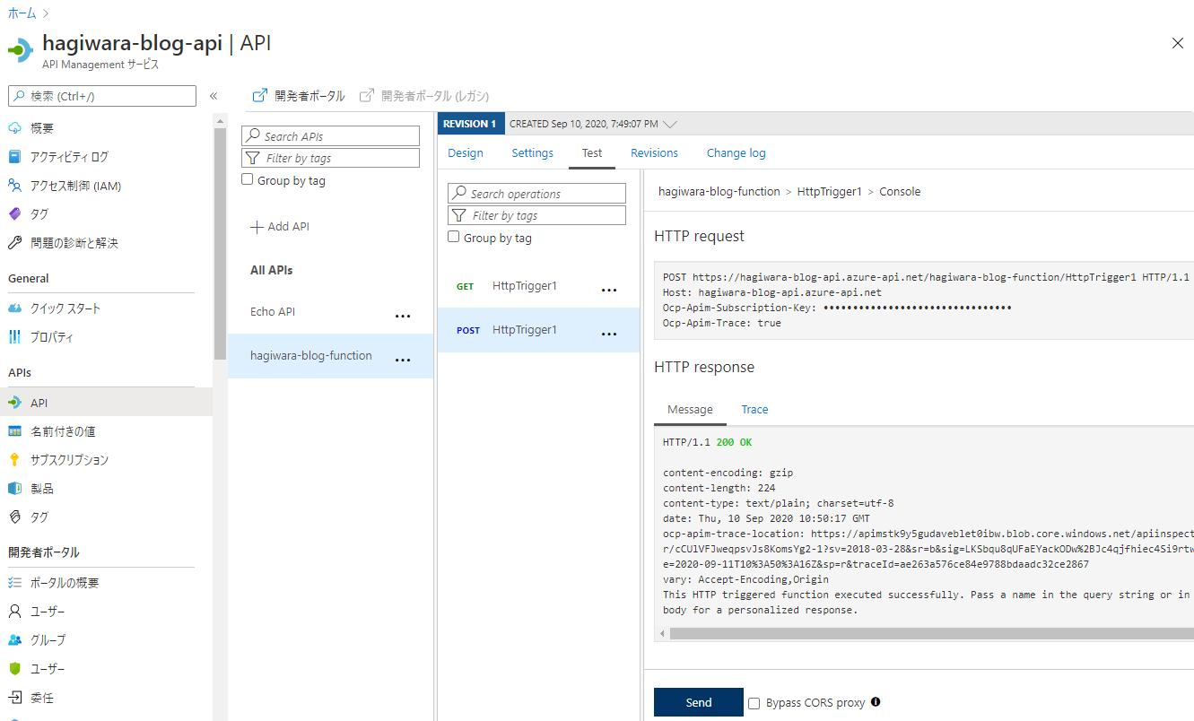 API Managementテスト実行画面