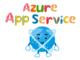 Azure App ServiceのVNet統合