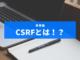 トークンを利用してCSRF対策をしてみた