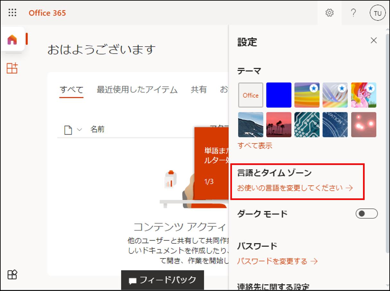 Office365ポータル