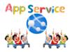 推しのAzureリソース「App Service」について語り尽くしました
