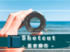 【動画編集ソフト】Shotcutの基本的な使い方をまとめてみた